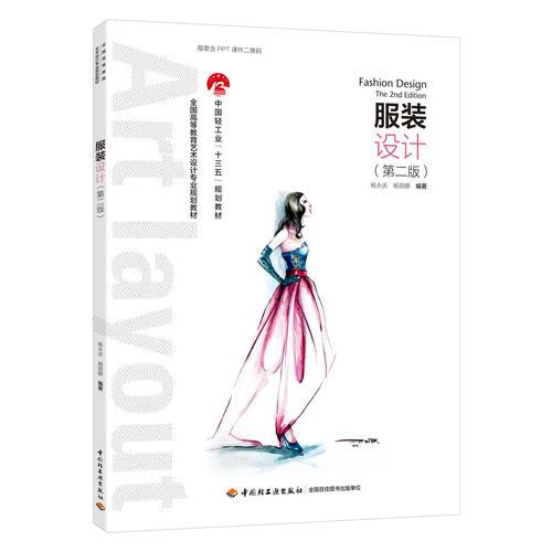 """服装设计(第二版)(全国高等教育艺术设计专业规划教材)(中国轻工业""""十三五""""规划立项教材)"""
