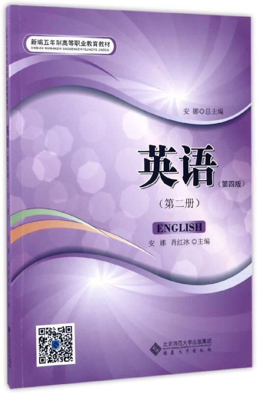 新编五年制高等职业教育教材:英语(第2册 第4版)