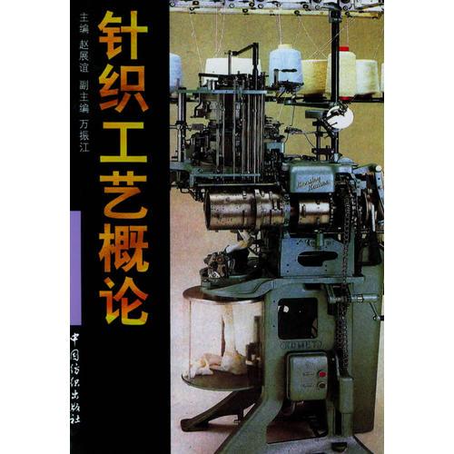 针织工艺概论