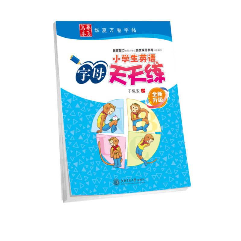 小学生英语字母天天练(全新升级)