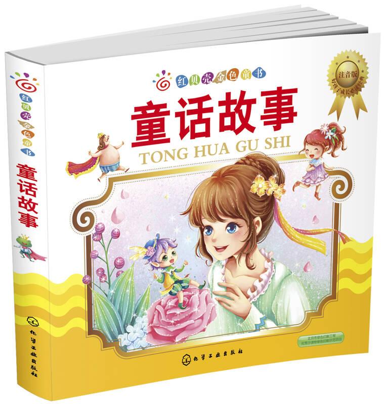 红贝壳金色童书:童话故事(注音版)