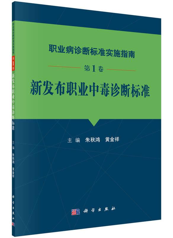职业病诊断标准实施指南 第1卷 新发布职业中毒诊断标准