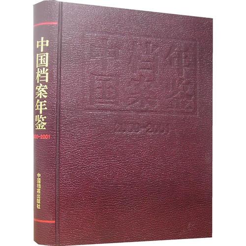 中国档案年鉴(2000-2001)