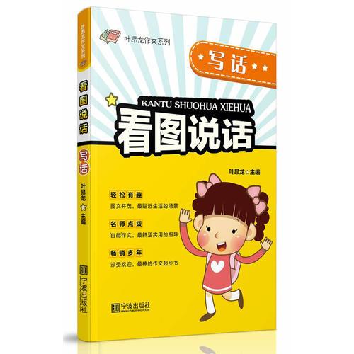 新版 叶昂龙作文系列 看图说话写话