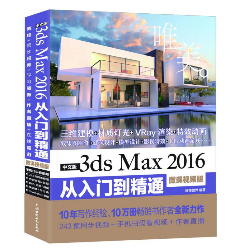 中文版3ds Max 2016从入门到精通(微课视频版)