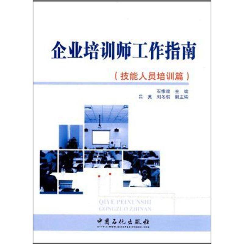 企业培训师工作指南(技能人员培训篇)