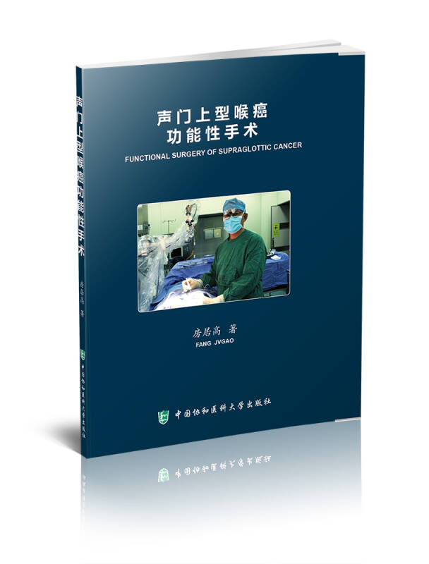 声门上型喉癌功能性手术
