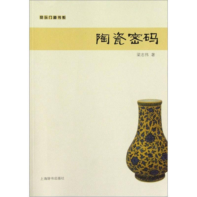 赏玩门道书系:陶瓷密码