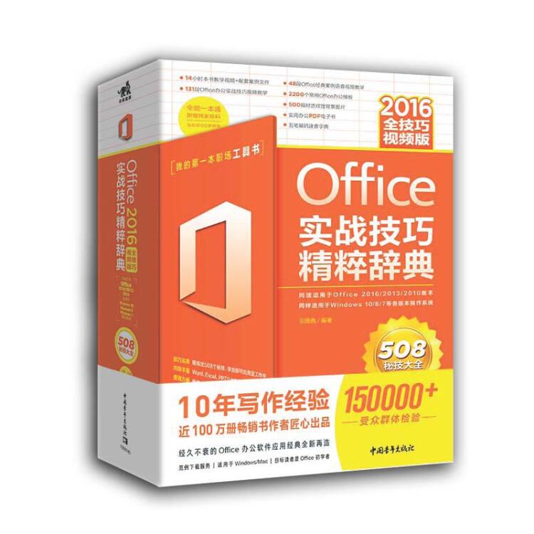 Office2016实战技巧精粹辞典(全技巧视频版)