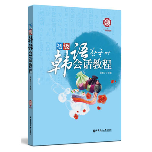 中级韩语会话教程(附赠MP3下载及二维码扫听)