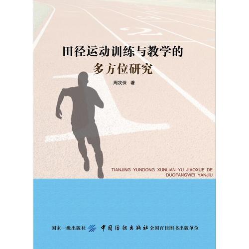 田径运动训练与教学的多方位研究