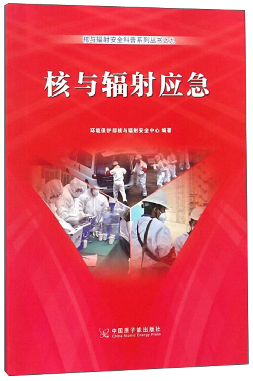 核与辐射应急/核与辐射安全科普系列丛书9