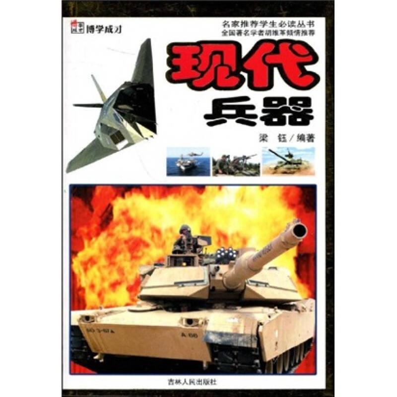 博学成才·名家推荐学生必读丛书:现代兵器
