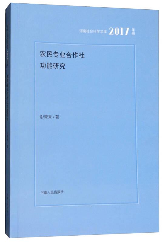 农民专业合作社功能研究(2017年辑)/河南社会科学文库