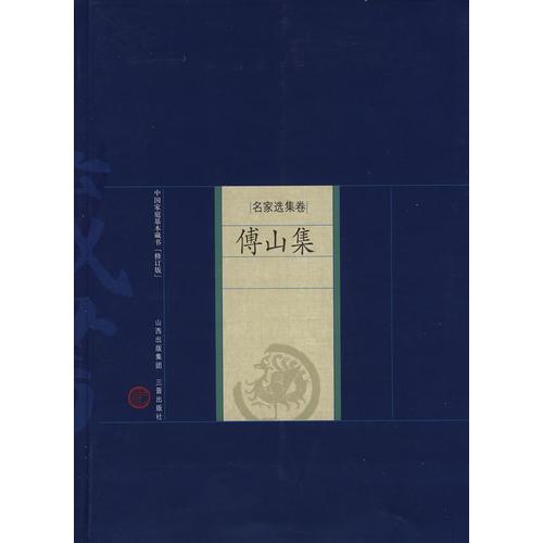 新版家庭藏书-名家选集卷-傅山集