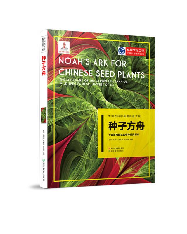 中国大科学装置出版工程:种子方舟——中国西南野生生物种质资源库
