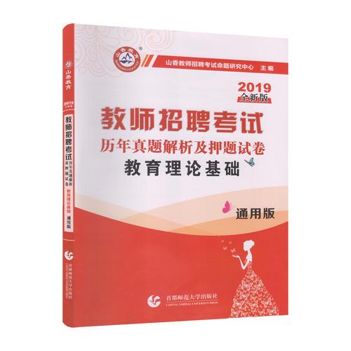 山香2019教师招聘考试历年真题解析及押题试卷 教育理论基础 通用版