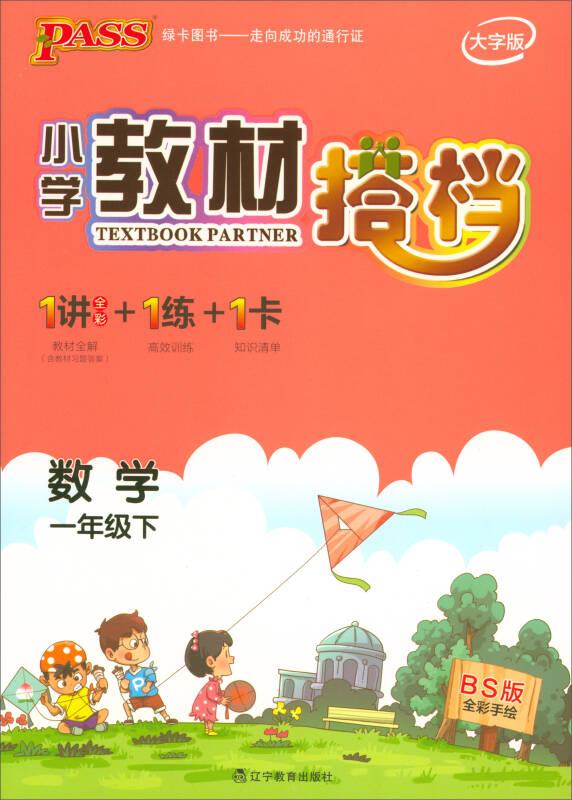 绿卡图书·小学教材搭档:数学(一年级下 BS版 全彩手绘 大字版 套装共2册)
