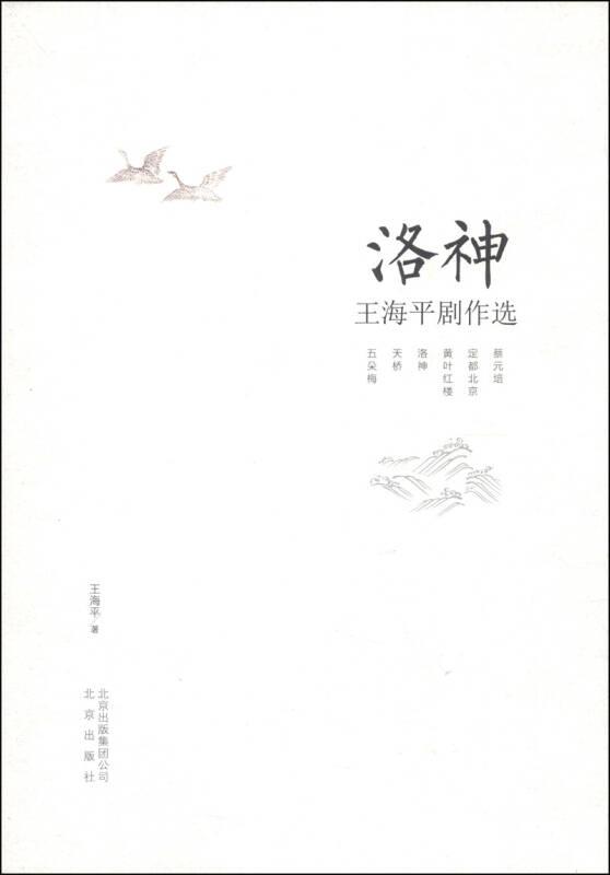 洛神:王海平剧作选