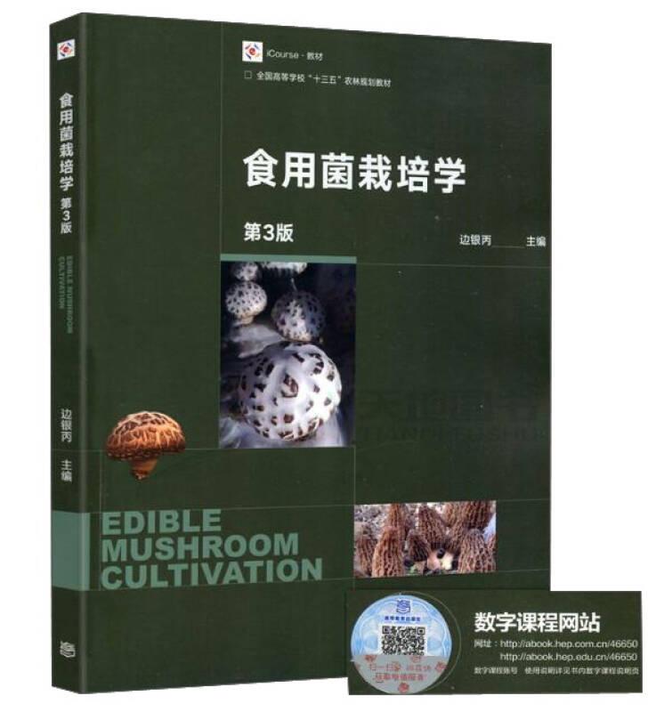 """食用菌栽培学(第3版)/iCourse教材·全国高等学校""""十三五""""农林规划教材"""