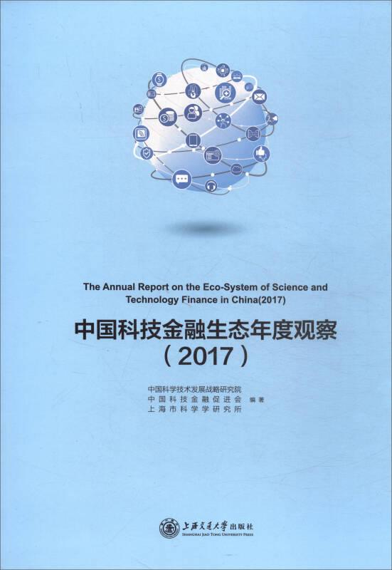 中国科技金融生态年度观察(2017)