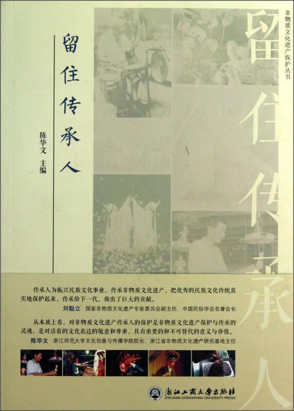 非物质文化遗产保护丛书:留住传承人