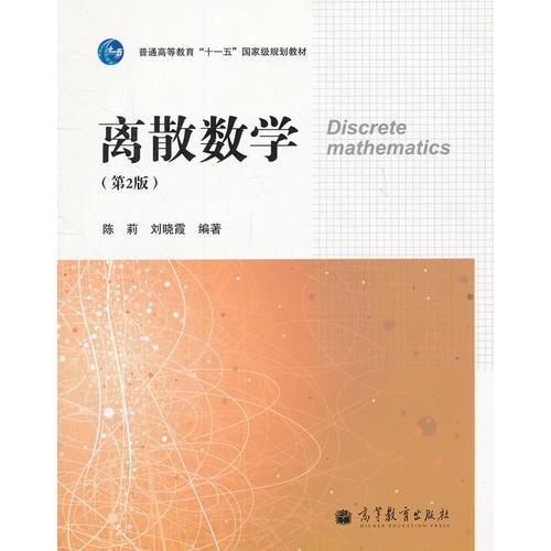 离散数学(第2版普通高等教育十一五国家级规划教材)