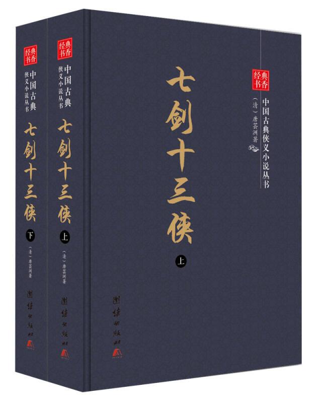 中国古典侠义小说丛书:七剑十三侠(套装上下册)