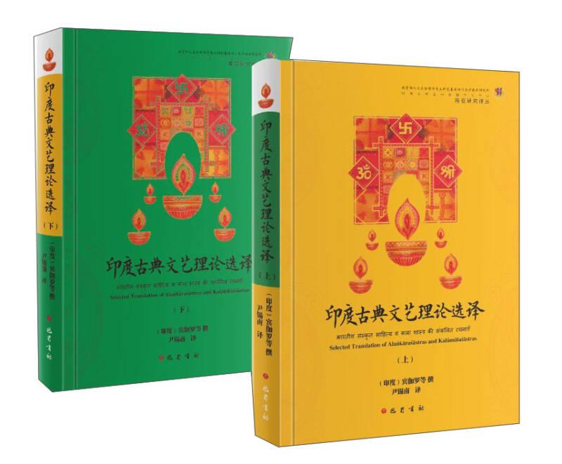 印度古典文艺理论选译(套装上下册)