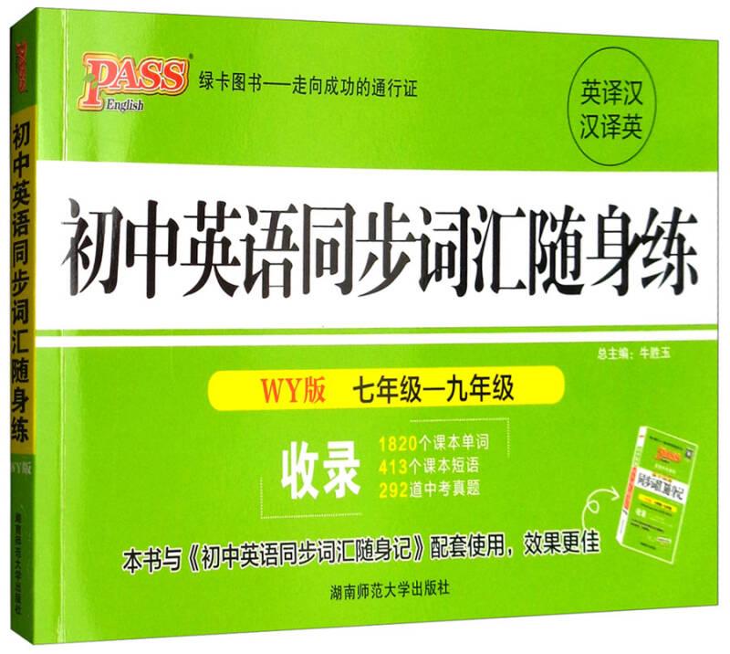 2019年初中英语同步词汇随身练(外研版)