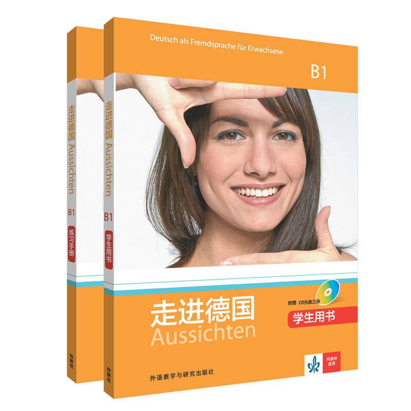 走进德国B1套装(学生用书B1.练习手册B1共2册)(专供网店)