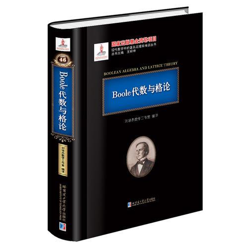 Boole代数与格论