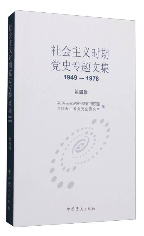 社会主义时期党史专题文集(1949—1978 第四辑)