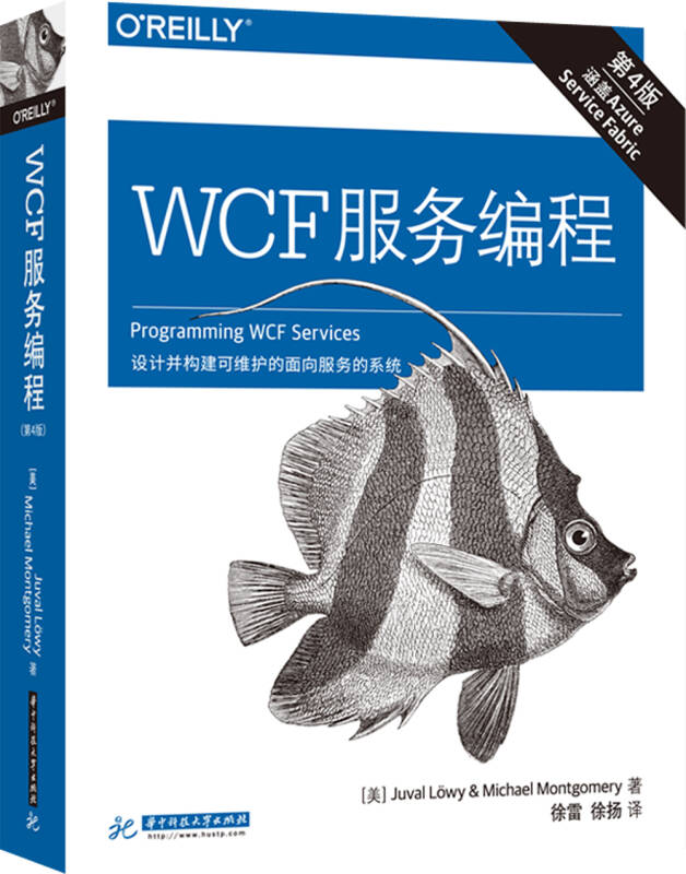 WCF 服务编程(第四版)