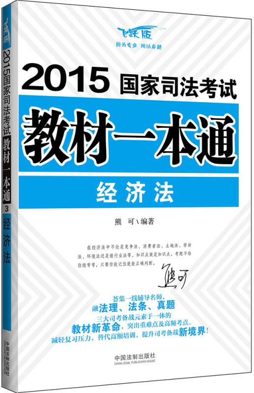 2015国家司法考试教材一本通:经济法