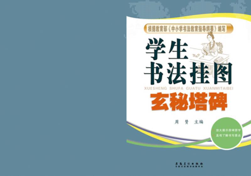 学生书法挂图·玄秘塔碑