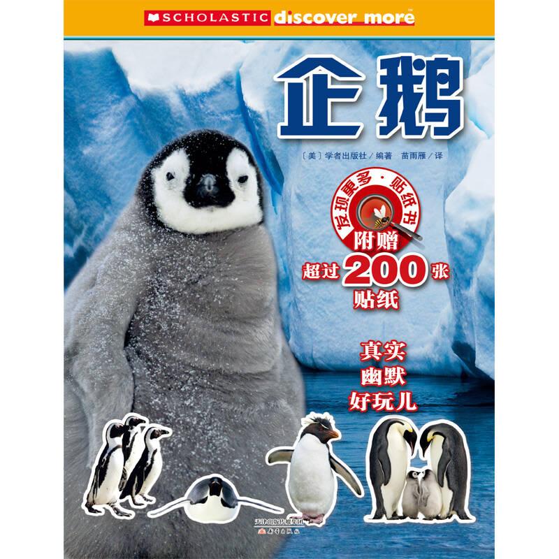 发现更多·贴纸书——企鹅