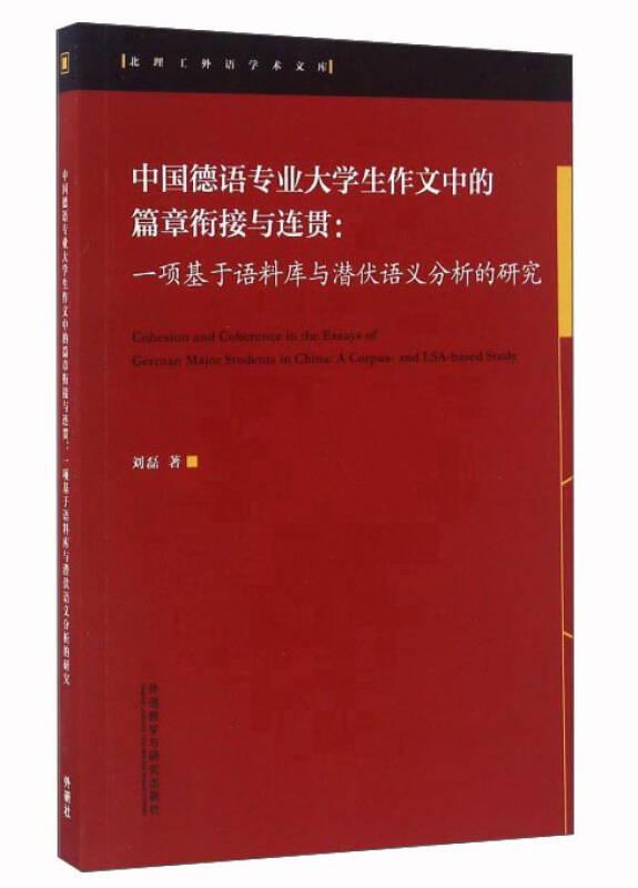 中国德语专业大学生作文中的篇章衔接与连贯:一项基于语料库与潜伏语义分析的研究