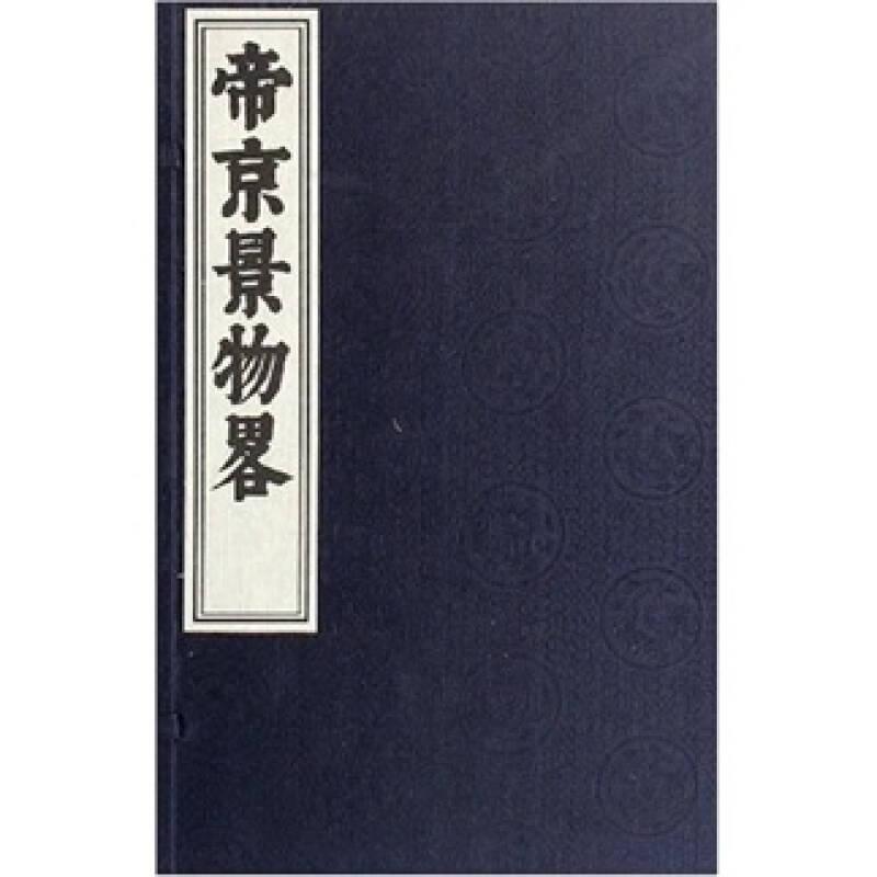 帝京景物略