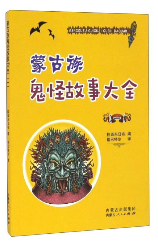 蒙古族鬼怪故事大全(1)