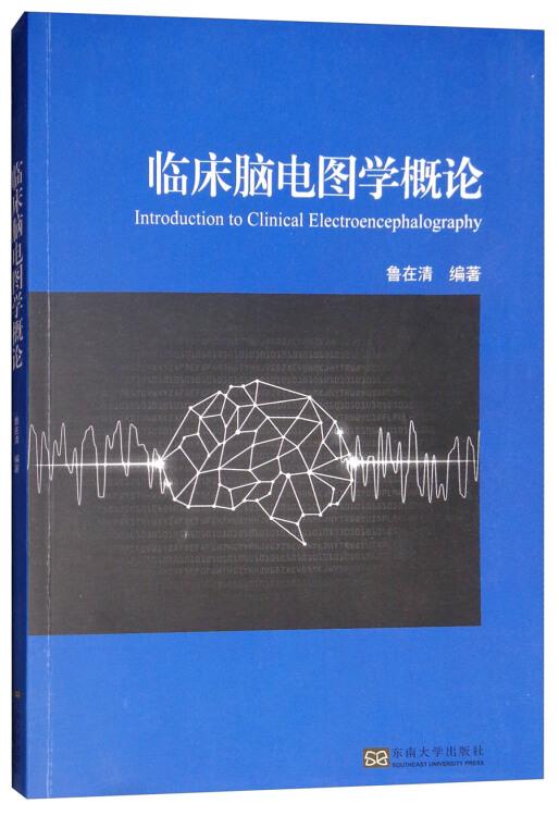 临床脑电图学概论