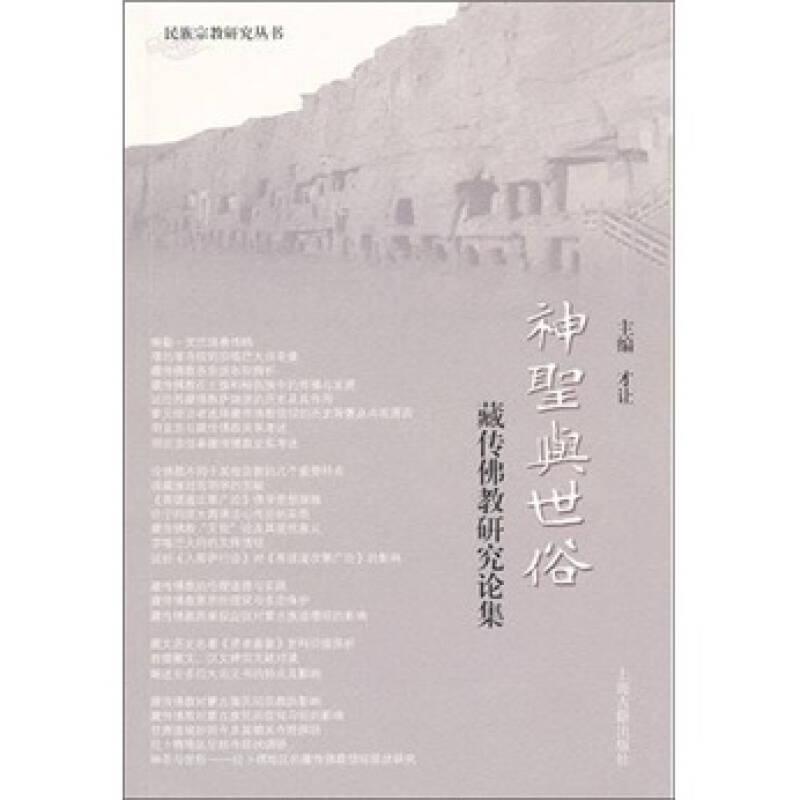 神圣与世俗:藏传佛教研究论集