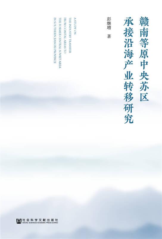 赣南等原中央苏区承接沿海产业转移研究
