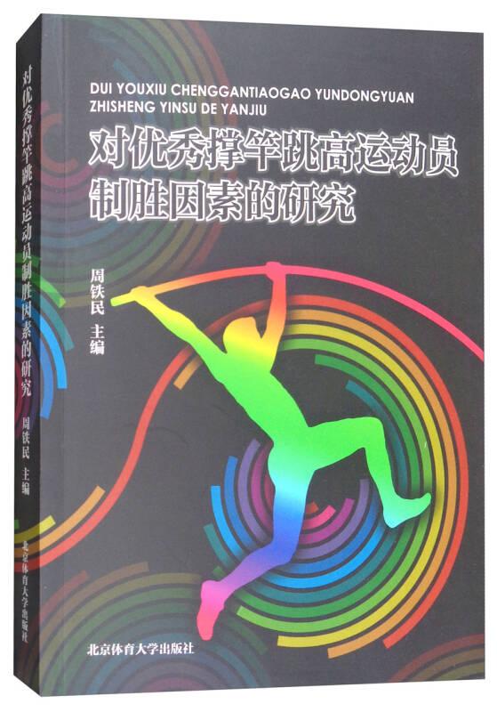 对优秀撑竿跳高运动员制胜因素的研究