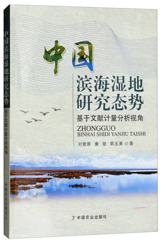 中国滨海湿地研究态势:基于文献计量分析视角