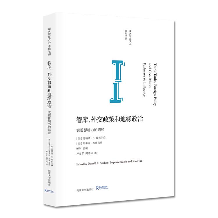 智库、外交政策和地缘政治
