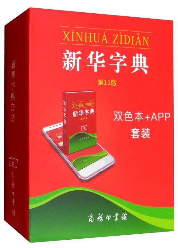新华字典(第11版 双色本+APP套装)