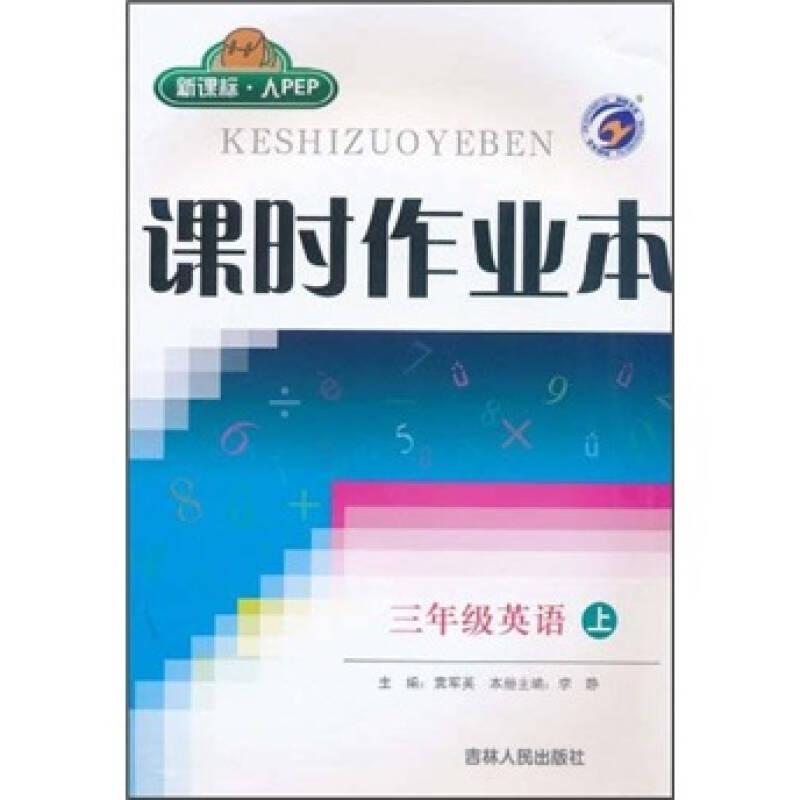 课时作业本:3年级英语(上)(新课标人PEP)