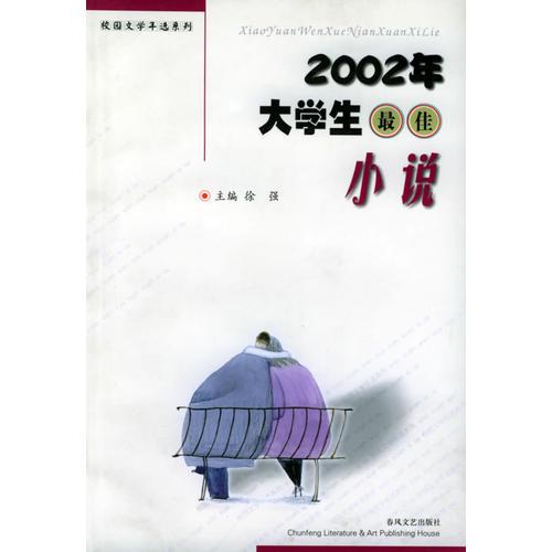 2002年大学生最佳小说——校园文学年选