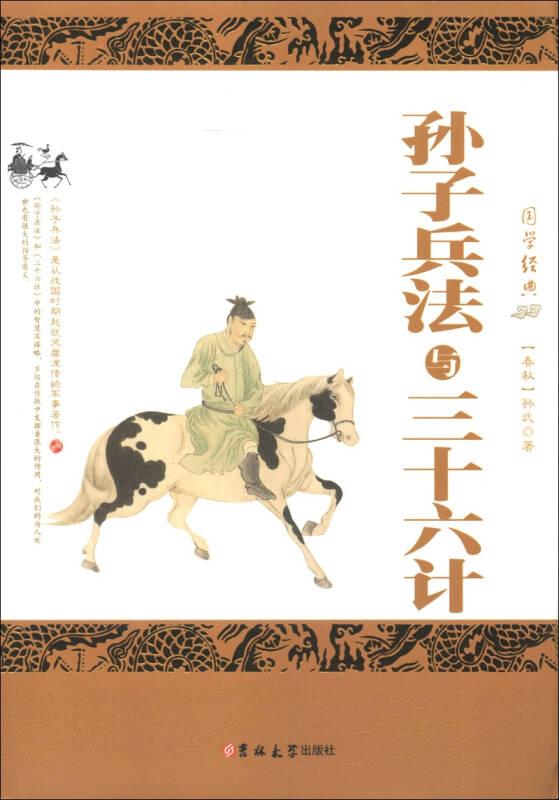 国学经典:孙子兵法与三十六计